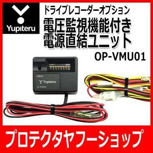 ユピテル OP-VMU01 電圧監視機能付 電源直結ユニット|pro-tecta-shop