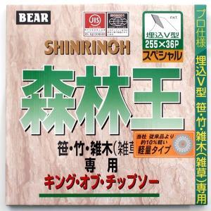 草刈チップソー 森林王 255mm軽量タイプ 日本製バクマ pro-yama