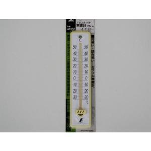 温度計 寒暖計20センチ シンワ48352|pro-yama