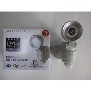 センサーライト乾電池式|pro-yama