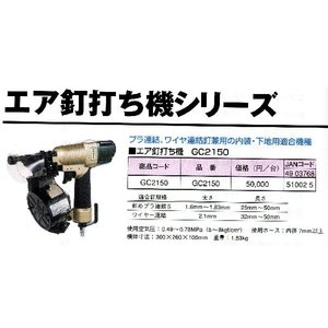 エアー釘打ち機 ワカイ GC2150|pro-yama
