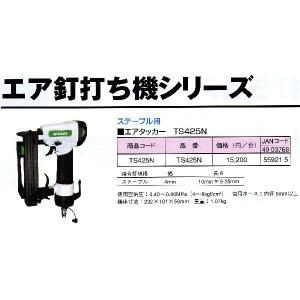 エアータッカーTS425|pro-yama
