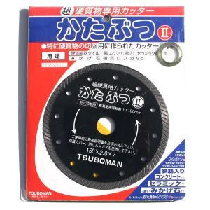 ダイヤモンドカッター かたぶつ150 ツボ万 pro-yama