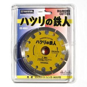 ダイヤモンドカッター ハツリの鉄人105ミリ ナニワES4001 pro-yama