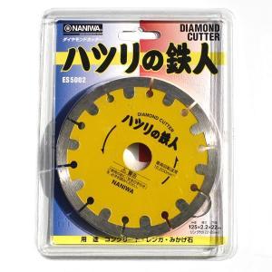 ダイヤモンドカッター  ハツリの鉄人ES5002 φ125 ナニワ pro-yama