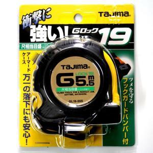 コンベックス タジマGロック GL19-55SBL|pro-yama