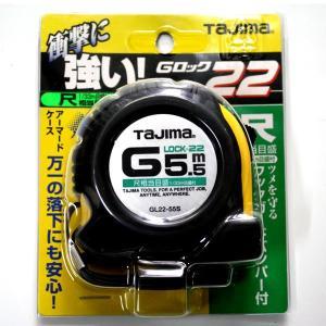 コンベックス タジマGロック GL22-55SBL|pro-yama