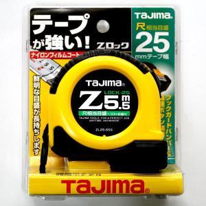 コンベックス タジマZロック ZL25-55SCB|pro-yama