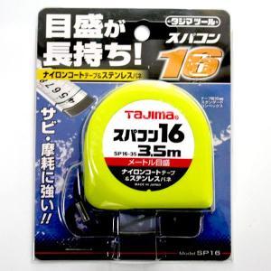 コンベックス タジマ スパコン16 SP1635BL|pro-yama