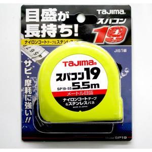 コンベックス タジマスパコン19  SP1955BL|pro-yama