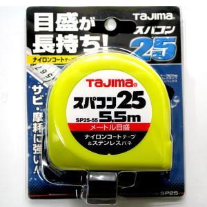 コンベックス タジマスパコン25 SP2555BL|pro-yama