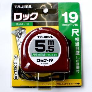 コンベックス タジマロック19 5.5m 尺目 L19-55SBL|pro-yama