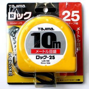コンベックスタジマロック25  L25-100  10mメートル目盛 |pro-yama