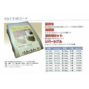 ウルトラUVシートUU-3654  3.6x5.4m 10枚 日本製|pro-yama
