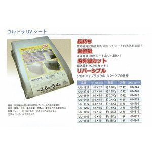 ウルトラUVシートUU-5472 5.4*7.2m 5枚入り 日本製|pro-yama