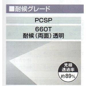タキロンプレート ポリカ PCSP660T耐候 透明 厚さ5mm ご希望サイズにカット