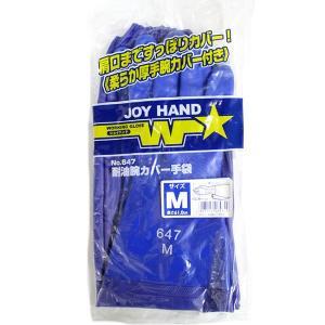 耐油腕カバー手袋 ジョイハンド NO647 pro-yama