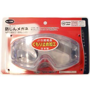 防じんメガネ トーヨー NO1290 pro-yama