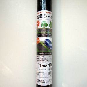 防草シート 1M×10M お庭・駐車場の雑草防止に pro-yama