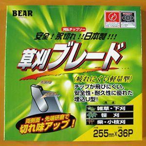 草刈ブレード 255mm刈払チップソー軽量タイプ  バクマ日本製 pro-yama