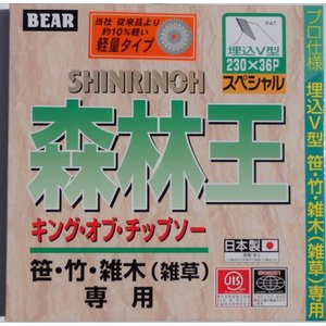 草刈り刈払い用 チップソー ベアー 森林王 230mm軽量タイプ 日本製 pro-yama