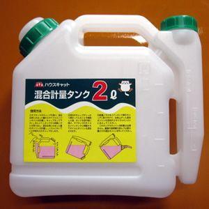 混合計量タンク  2リットル F050 pro-yama