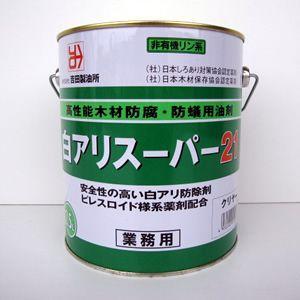 白アリスーパー 21  2.5リットル 白アリ対策に|pro-yama