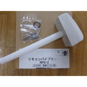 長府風呂 リモコンTS-10用パイプセットRPS-2|pro-yama