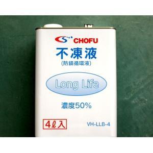 不凍液ソーラー用4リットル   長府|pro-yama