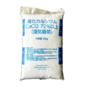 塩化カルシウム25Kg    融雪剤