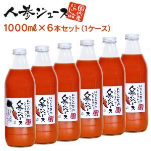 しぼりたて 無添加 人参ジュース 1L×6本 甘くておいしい にんじんジュース キャロットジュース 安心の国産 ニンジンジュース 無農薬|proactive-shop