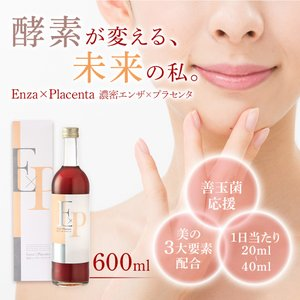 【オリジナル商品】濃密エンザ×プラセンタ600ml|proactive-shop