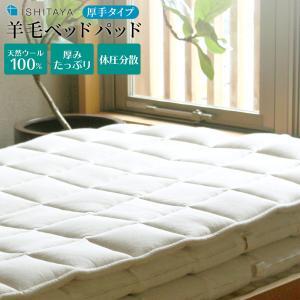 質の良い天然ウール100% 石田屋 羊毛ベッドパッド〔厚手タイプ〕 シングル|proactive-shop