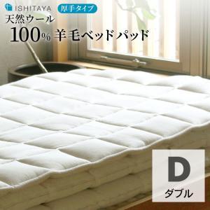 質の良い天然ウール100% 石田屋 羊毛ベッドパッド〔厚手タイプ〕 ダブル|proactive-shop