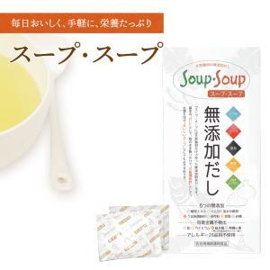 スープ・スープ 10g×30包箱入|proactive-shop