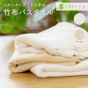 竹布 バスタオル たけふの定番 2カラー ナチュラル ベージュ TAKEFU タケフ たけふ|proactive-shop