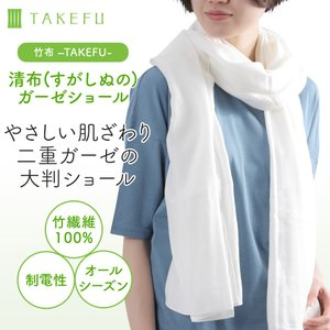 TAKEFU (竹布) 清布ガーゼショール ネコポス送料無料|proactive-shop