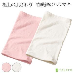 竹布 TAKEFU 腹巻き ネコポス 送料無料 たけふ 男女兼用 カラー:ナチュラル、ピンク|proactive-shop