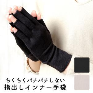 竹布 TAKEFU 指出しインナー手袋 ネコポス 送料無料 手汗 対策 手袋 抗菌 たけふ レディース 吸湿性が良い竹繊維 肌荒れしない 肌に優しい|proactive-shop