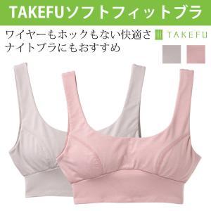 竹布 TAKEFU ソフトフィットブラ ネコポス 送料無料 たけふ|proactive-shop