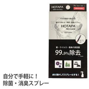 HOTAPA PRO CLEAR ホタテプロクリア除菌パウダー|proactive-shop