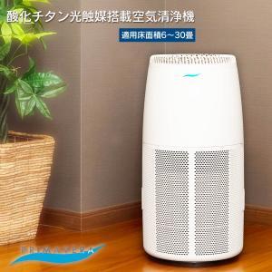 空気清浄機 プリマヴェーラ サークル PRO 適用床面積30畳 酸化チタン光触媒搭載 花粉 PM2.5 対策 日本製 脱臭 集塵 会社 病院に|proactive-shop