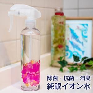 マナチュラミニペレット&スプレーボトルで気軽に作る純銀イオン水で、除菌・抗菌・消臭|proactive-shop