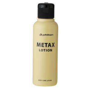 ファイテン メタックスローション120ml|proactive-shop