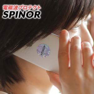 スピノル spinor 電磁波防止グッズ 電磁波防止 シール スマホ 5G 電磁波 対策 電磁波カット 電磁波過敏症 簡単 貼るだけ|proactive-shop