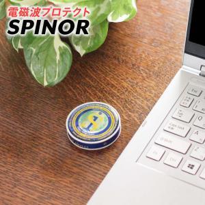 テレビ、電子レンジなど、家電製品の電磁波からあなたを守る[SPINOR] スピノル (置き型)