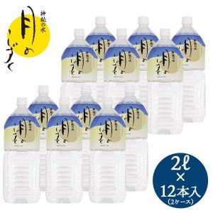 月のしずく 水 2L×12本(2ケース)【送料無料】 ゆの里 温泉水 ミネラルウォーター|proactive-shop