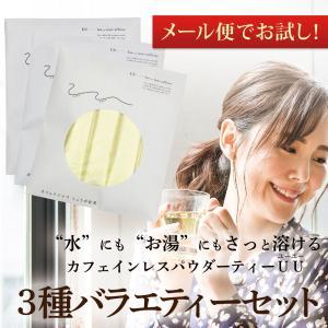 UU しょうが紅茶 ほうじ黒豆 津軽りんご紅茶 3種類バラエティー 30包セット 送料無料 カフェインレス デカフェ 粉茶 粉末茶 ユーユー|proactive-shop