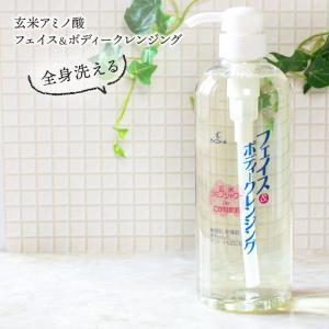 フェイス&ボディークレンジング(700ml)(アミノ酸配合)|proactive-shop