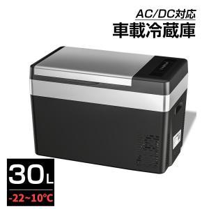 車載用冷蔵庫 30L 冷凍庫 -22℃~10℃ ポータブル 大容量! 1年保証 保冷庫 冷蔵 車載用...